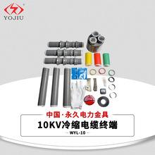 10KV高压冷缩电缆终端NLS-10/3*25-50 电力电缆终端头