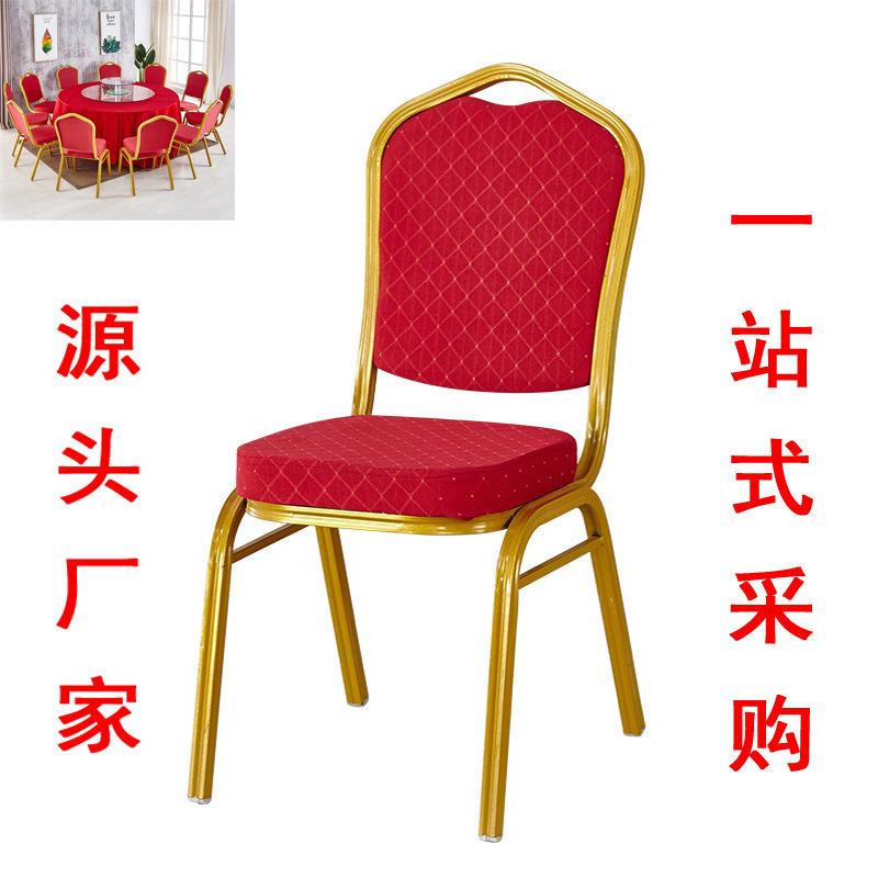 批发订做酒店将军椅餐厅铝管宴会椅婚庆会议椅饭店椅子酒店桌椅