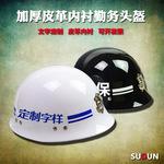 厂家批发 防暴头盔 勤务头盔 钢盔 防护头盔 安全帽 保安装备用品