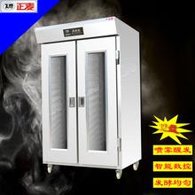 广州正麦32盘喷雾醒发箱双门自动恒温快速面包发酵箱醒发机发酵机