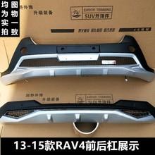 14款RAV4带灯前后护杠二代全新材料RAV4保险杠13-15RAV4前后杠