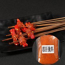 厂家直销 200g火锅?#23433;?#40635;辣烫关东煮串串香用嫩肉粉 鸡鸭胗腌料