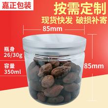 现货pet塑料罐透明塑料罐子食品罐铝盖拉罐螺旋口广口瓶爆米花罐
