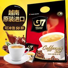 进口食品 越南 G7三合一速溶咖啡 800g/袋价50袋装