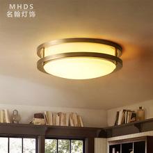 美式卧室灯调光LED吸顶灯客厅餐厅灯厨房走廊灯简约创意全铜灯具