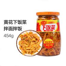 咸菜泡菜榨菜丝酱腌菜拌饭拌面小菜瓶川南黄花下饭菜454g