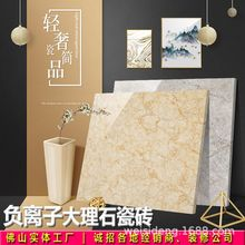 现代简约客厅地砖800x800负离子通体大理石瓷砖厨卫内墙砖金刚石
