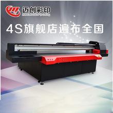 迈创亚克力彩绘浮雕uv打印机 大幅面数码平板打印机 亚克力打印机