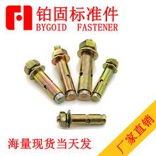厂家直销镀彩锌国标GB膨胀螺栓 拉爆螺丝 耐力牌 M6-M20各个规格