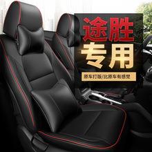现代全新途胜座套18 15 13 09款四季通用汽车坐垫全包围专车专用