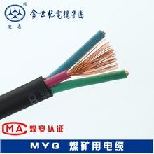 金?#20848;?#30005;缆集团矿用轻型电缆采煤机煤矿用移动电钻橡套软电缆