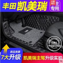 豐田凱美瑞腳墊專用全包圍第八代凱美瑞腳墊大包圍18款絲圈地毯墊