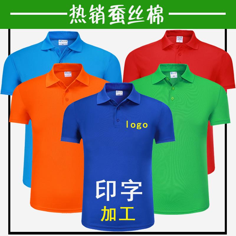 批发广告衫企业翻领DIY工作服定制logo工衣T恤衣服加工文化衫印字