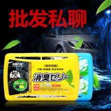 香飘万家汽车香膏固体车用香水空气清新剂车载香薰炭香二合一230g