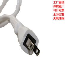 厂家直销日本电源插头日式电源线日规HVCTFK20.75MM2平方二芯纯铜