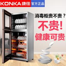 康佳消毒柜立式家用碗筷柜厨房商用小型迷你台式不锈钢碗柜