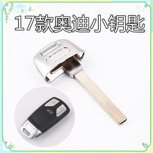 适用于17款奥迪A6L Q3 Q5 Q7智能卡小钥匙 汽车一键启动替换钥匙
