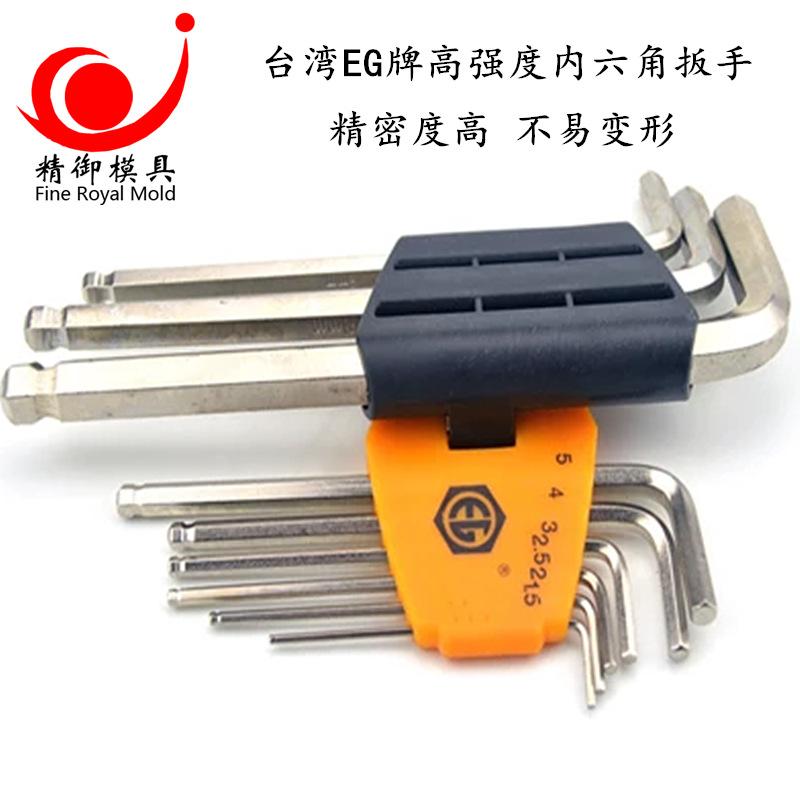 供应台湾EG超硬内六角扳手加长球头 套装六角匙 套装六角扳手