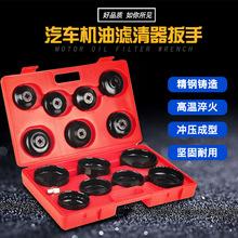 现货供应14件套黑色铁质帽式机油格扳手 优惠碗式滤清器扳手组套