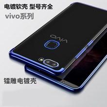 vivoiqooNEO電鍍三段手機殼Y17透明tpu軟殼V15創意防摔iqoo保護套