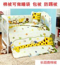 婴儿被子宝宝婴儿床棉被新生儿棉被睡袋儿童防踢被天然棉花可拆洗