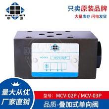 台湾申田原装单向阀MCV-02P MCV-03P叠加式单向阀板式逆止阀