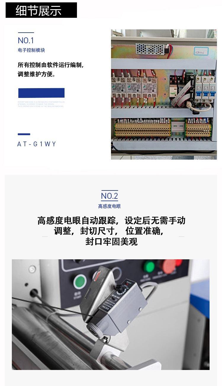 枕式包装机中文7