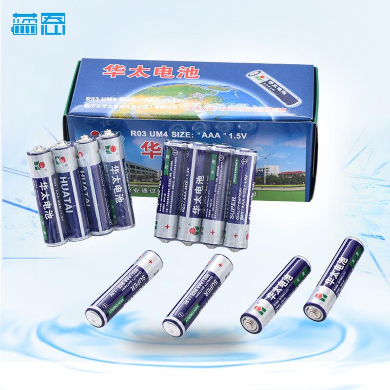 华太电池7号 AAA七号玩具华泰干电池碳性干电池义乌厂家直销批发