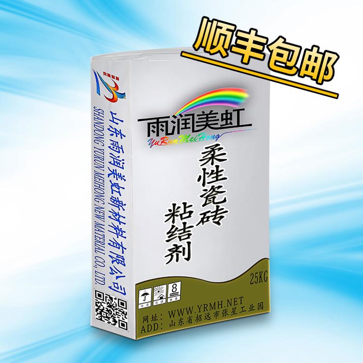 厂家直销 柔性瓷砖 粘结剂 瓷砖胶 粘合剂 瓷砖修补剂