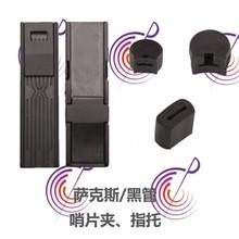 萨克斯/黑管/长笛配件指托、哨片夹、软木膏软木润滑油管乐器配件