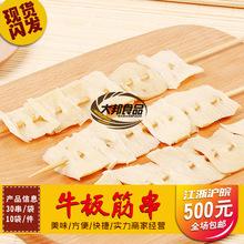 户外烧烤牛板筋串 烤肉串烧烤串板筋串烧烤材半成品30串*10袋/箱