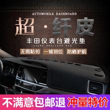威驰卡罗拉致炫凯美瑞雷凌RAV4丰田中控改装防晒内饰仪表台避光垫