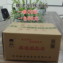 贵州特产魏老妈烙锅辣椒面50g*50包/箱麻辣烧烤辣椒粉