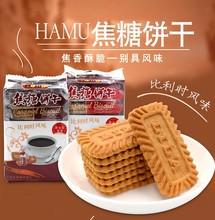 Hamu 焦糖味饼干 原味/黑糖味100g/包 比利时风味 代餐点心零食