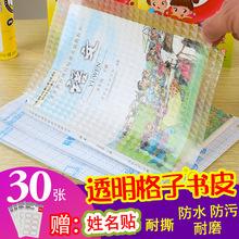 包書膜包書紙書皮紙書殼包書套小學生課本包書皮透明自粘書皮