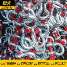 弓型卸扣U型 吊环吊装配件起重工具吊钩D形 U型卡扣吊耳起重