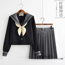 学院风套装日本正统JK制服软妹裙关西襟水手服长袖学生装校服班服