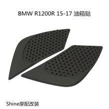 适用于BMW R1200R 2015-2016 油箱改装防滑贴隔热贴油箱贴车贴花