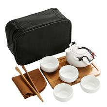 陶瓷旅行茶具套裝便攜包迷你定制logo泡茶壺茶杯簡約家用功夫茶盤