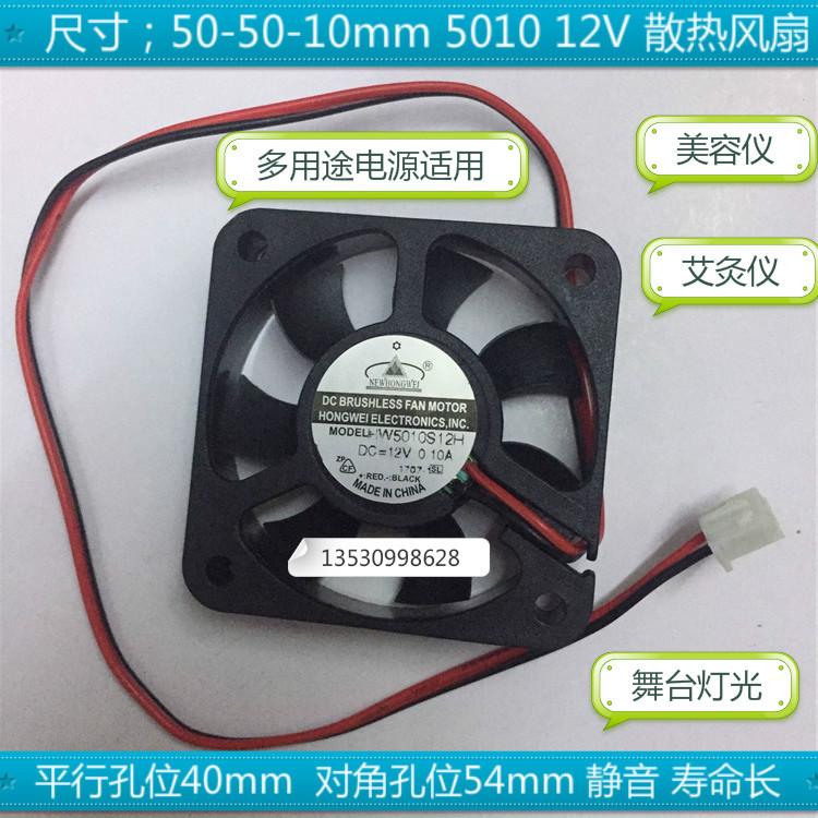 5厘米5mm5cm5010 12v 0.10a 艾灸仪美容仪设备多用途静音散热风扇