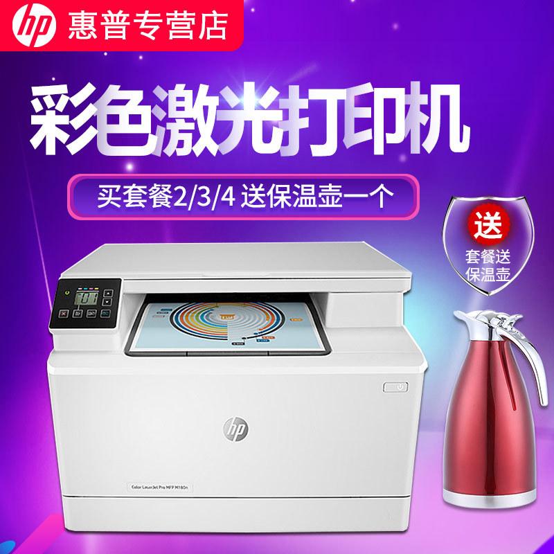 惠普/hp m180n彩色激光打印机复印扫描一体机HP 178NW无线网络