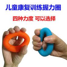 儿童手功能康复训练器材握力圈握力器握力球小孩锻炼手腕手指力量