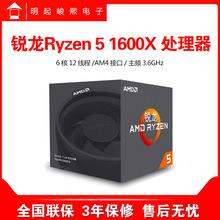 全新AMD 锐龙Ryzen 5 1600X 处理器6核AM4接口3.6GHz盒装配B350