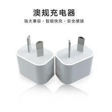 5V1A澳规充电器 足1000MA绝?#21040;?#26053;行充 厂家直销 USB充电头