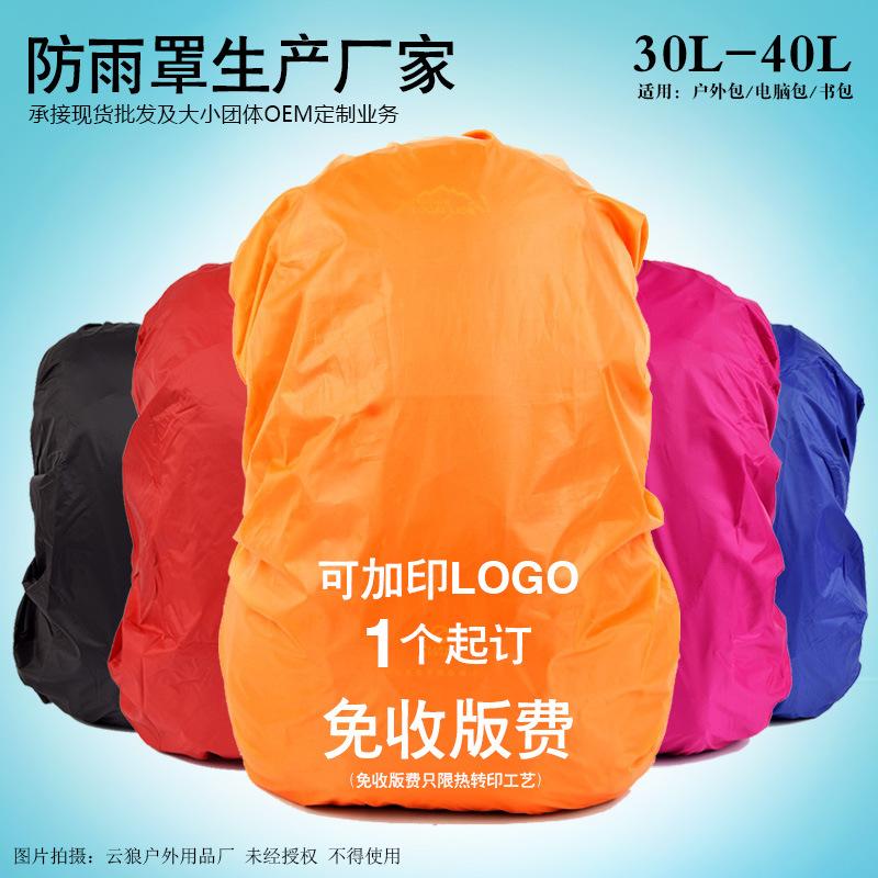 跨境专供 批发定做防雨罩户外登山包防水套双肩书包防雨防尘罩
