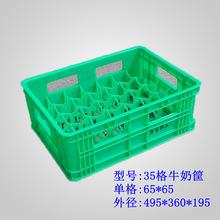 【汇城塑业】批发奶瓶收纳筐35格加厚酸奶物流箱250ml塑料牛奶筐