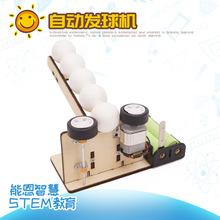 科技小制作发球机diy模型儿童创客手工玩具科学实验器材