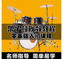 架子鼓爵士鼓鼓譜零基礎入門到提高高級教學教材自學培訓視頻教程