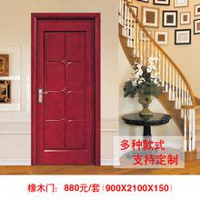 广东厂家直销橡木门实木复合门原木门实木烤漆门室内房间门套装门