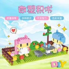 400粒我的世界钻石小颗粒拼装积木玩具 儿童DIY拼插卡通模型教学